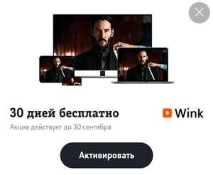 Подписка для киноманов в сервисе Wink для абонентов Теле 2 бесплатно на 30 дней!