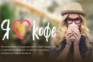 Скидка 40% на кофе в Ленте