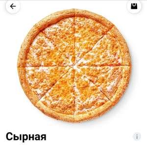 Сырная пицца в подарок к любой большой пицце [Мск]