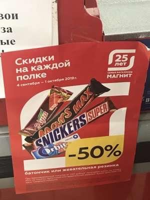 Магнит скидка 50% по чеку от 250 руб на шоколадные батончики р.Татарстан