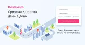 СКИДКА 50% на первый заказ в службе доставки Dostavista