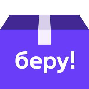 Промокоды Беру на скидку 5 %