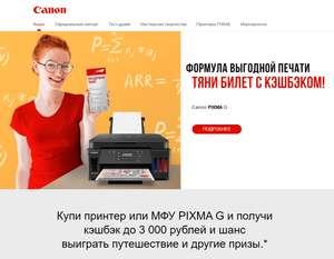 Кэшбэк до 3000 рублей от Canon за покупку принтера/МФУ