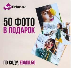 NetPrint 50 фото бесплатно (платная доставка)