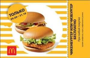 Бесплатно получаем чикенбургер или чизбургер к любому заказу в Макдональдс (McDonald's)