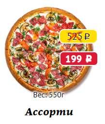 Пицца Ассорти 30 см