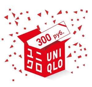 Скидка 300 от 2000 рублей в UNIQLO за регистрацию в приложении