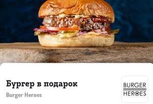 [Москва] [Tele2] Бесплатный бургер от Burger Heroes