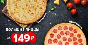 Большие пиццы (33см) Маргарита и Пепперони в Доминос