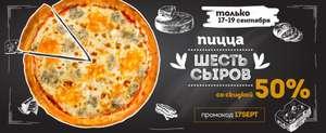 "(г. Москва) Скидка 50% на пиццу ""6 сыров"" в Сити Пицца!"