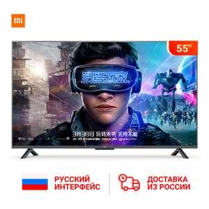 Телевизор Xiaomi 4S 55 дюймов 3840*2160 FHD Full 4K HDR