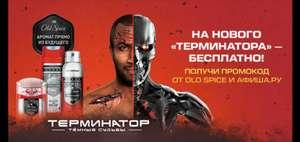 300 руб. от Афиша.ру на «Терминатор:Тёмные судьбы» при покупке 3 продуктов Old Spice