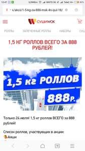 Только 24 июля! 1,5 кг роллов ВСЕГО за 888 рублей!