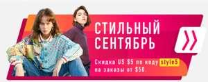 Промокод 5/50$ на Aliexpress