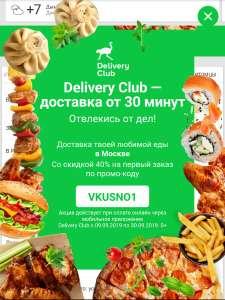 Delivery Club -40% (новый код)