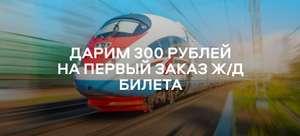 скидка 300 рублей на ж.д. билеты в Ozon.Travel