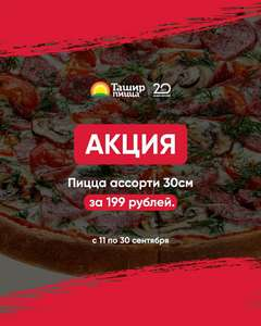 Ташир Пицца Ассорти 30 см за 120 руб