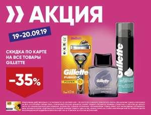 [Лента] -35% скидка по карте на все товары Gillette