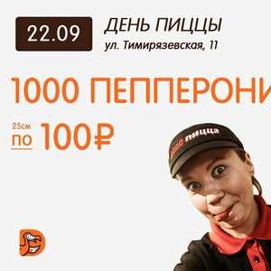 [Москва, Тимирязевская] Додо Пицца 1000 Пепперони 25 см по 100р