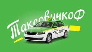 -500₽ на 5 поездок в такси Таксовичкоф
