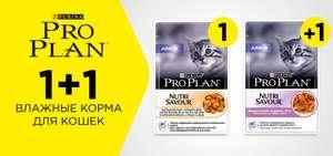Pro Plan для котят 1+1