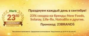 Скидка на Now Foods, Solaray, Life-flo, NatraBio