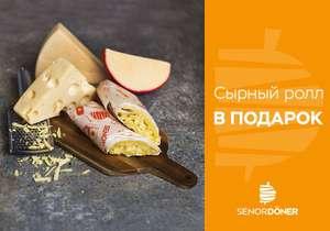 Получаем сырный ролл за 1р в Сеньор Денёр
