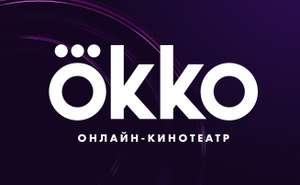 [Okko] 30 дней «Оптимум»