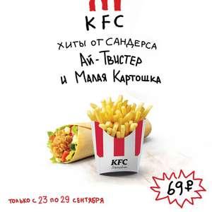 [KFC] Ай-Твистер + Картофель фри за 69 р. (23.09-29.09)