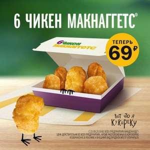 C 23.09 до 27.10 Куриные нагетсы (6шт.) всего за 69 рублей в McDonald's