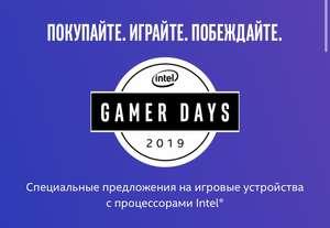 Gamer days. Акция на игровые компьютеры с Intel (напр. HP Pavilion Gaming 15-dk0064ur 7PW13EA)