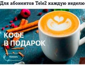 Бесплатный кофе в Шоколаднице (абонентам Теле2)