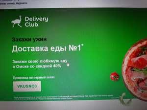 [Омск] -40% на первый заказ в Delivery Сlub
