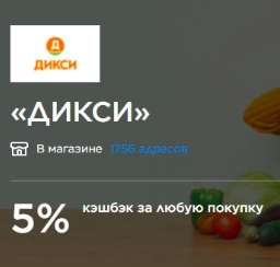 5% кэшбэк за любую покупку в ДИКСИ по карте МИР до 30.11.2019
