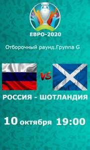 [МСК] Россия-Шотландия 10 октября билеты