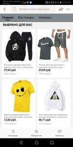 Распродажа магазина одежды на Aliexpress (напр. Футболка мужская)