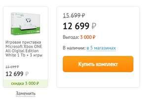 Купи приставку Xbox – получи игру FIFA 20 в подарок!