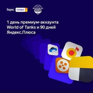 90 дней подписки Яндекс.Плюс для новых пользователей + 1 день премиум в WoT по промокоду