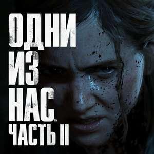Бесплатно: Тема для PS4 The Last Of Us Part II Ellie Theme
