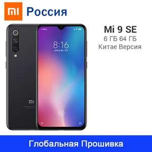 Xiaomi Mi 9 SE 6/64GB (Global ROM)