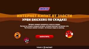 Игра на скидку от 5% до 50% на Snickers, Twix, Mars, Bounty и Milky Way в Магните до 23 октября 2019 года