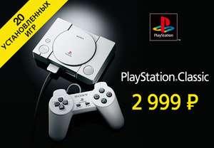 Sony PlayStation Сlassic