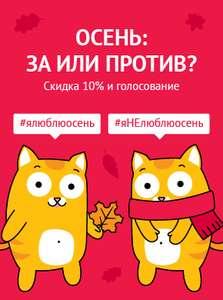 Промокод даёт право на получение скидки в размере 10% на весь ассортимент интернет-магазина «Читай-город»
