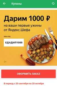 Скидка на первый заказ в Яндекс.шеф