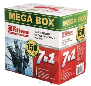Таблетки Filtero 150 штук для посудомойки