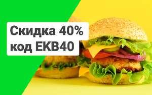 (ЕКБ) Скидка 40% (Екатеринбург)