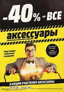 MediaMarkt скидки 40% на товары с жёлтым стикером