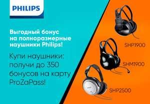 Dns возвращает до 350 рублей при покупке наушников Philips