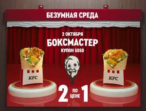 [KFC] БоксМастер 2 по цене 1 (ориг. и остр.)