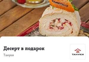 [Москва] [Tele2] [Тануки] Десерт в подарок при заказе от 1 рубля